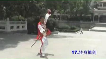 传统武当太极剑63式(字幕口令)~李国强演练