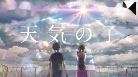 日本动画代表新海诚 最新作品《天气之子》连夺3周票房冠军