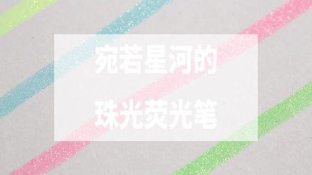 日本ZEBRA斑马萤光色笔星空标记笔WKS18闪亮珠光学生用闪耀带银粉彩色粗划重点记号