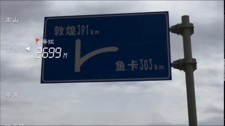 青海海西蒙古族花土沟