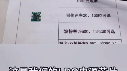 维特智能的JY61姿态传感器详细介绍