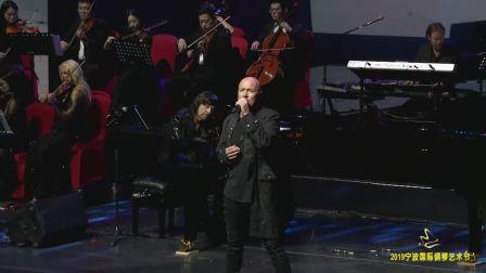 2019宁波国际钢琴艺术节音乐会