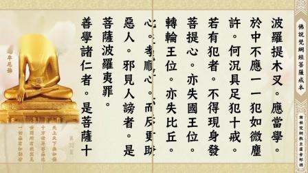 梵网经菩萨戒本 定弘法师读诵