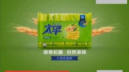 自制广告-太平苏打饼干05秒