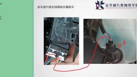易学通汽修培训 奥迪大众 丰田  雨刮电路检测方法