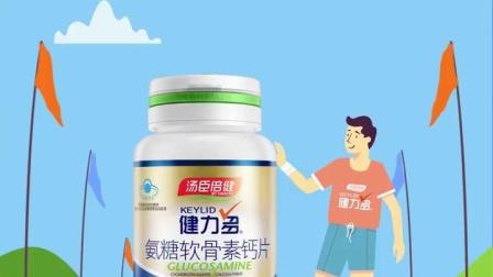 健力多氨糖软骨素汤臣倍健加钙片基葡萄糖硫酸中老年人补钙旗舰店