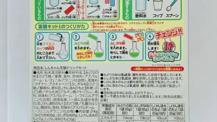 日本食玩可食 迷你小小世界蜡笔小新烧杯饮料 小伶玲玩具