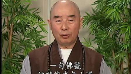 《太上感应篇》净空法师主讲1/4