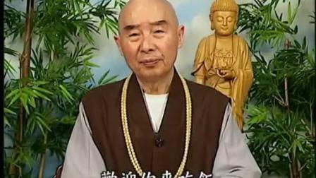 《太上感应篇》净空法师主讲3/4