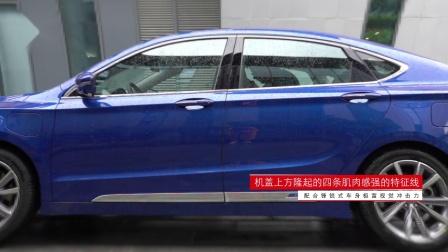 """实拍""""大美中国车 """":2020款博瑞GE的变与不变"""