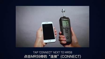 将MR59连接到移动设备,以远程获取读数