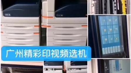 施乐33705570彩色复印机 广州精彩印信息技术有限公司