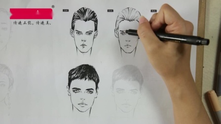 超级描摹本——服装设计手绘篇(男性头部)