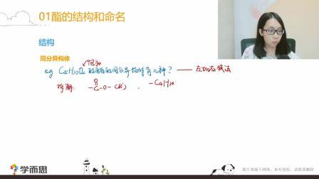 2019暑高二化学有机勤思班第12次课堂实录-李嘉丽