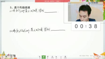 2019暑高二化学反应原理勤思班第11次课课堂实录-吕继锋