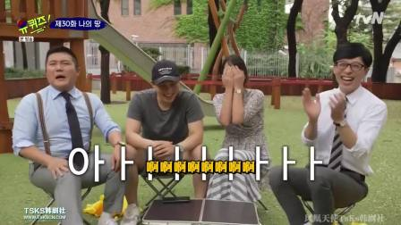 190813 You Quiz On The Block2 E18 中字
