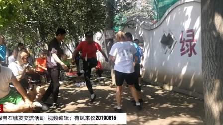 中华花毽在天津绿宝石公园会脚走轮之二
