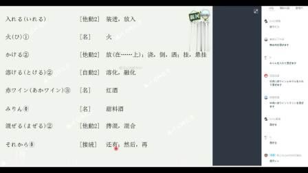 【银河日语】新编日语教程第一册190608-N5最重要课程,て型语法大连讲!