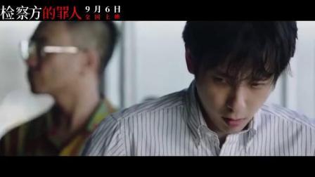 《检察方的罪人》定档预告片