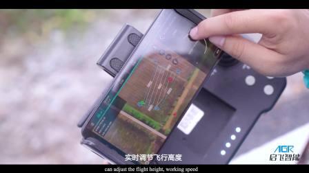 杭州启飞智能科技植保无人机A16--耐用选启飞
