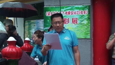最美鸳鸯落户兆麟公园25周年摄影大赛颁奖仪式