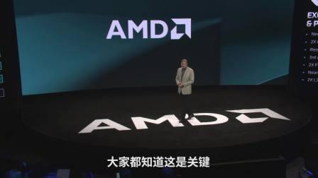 【中文字幕】第二代AMD EPYC(霄龙)处理器发布会全程