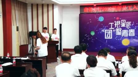 盘锦分行2019新员工情景剧《为您服务》