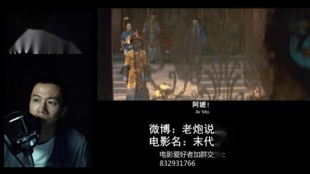《末代皇帝》的导演虽然是意大利人,但因为他共产党党员所以当时能够故宫实景拍摄 老炮直播 20190816