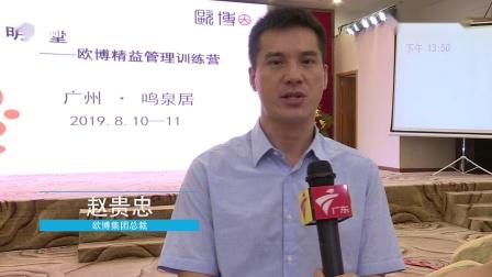 (8.11)明德堂—-欧博精益管理实操班在广州鸣泉居会议中心开讲广东新闻