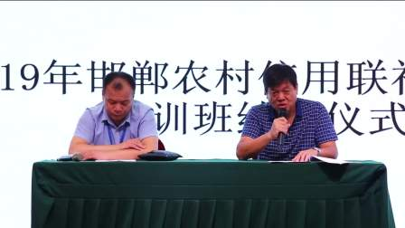 2019年邯郸农村信用联社新员工培训班结业仪式