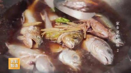 来福建必吃菜肴之一,尝遍美味佳肴的美食达人也难以抵抗这道菜…… 家乡菜中国味 2 快剪  0819155136