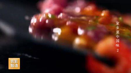 猪肉花式吃法,历经千百次锤炼,摇身一变成肉宴C位 家乡菜中国味 2 快剪  0819163950