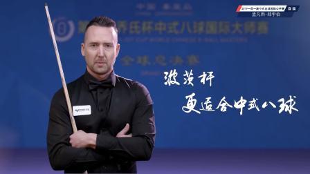 2019中式台球国际公开赛 石家庄 孟凡雨VS郑宇伯