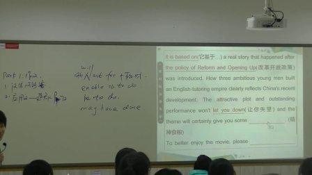 2019暑高三英语56小时破茧成蝶第13次课-傅薇