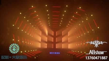 起航大歌灯光展厅秀,A8show舞美工作室倾力打造