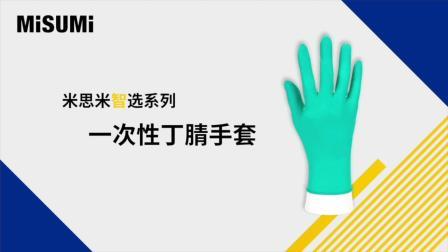 米思米智选系列一次性手套
