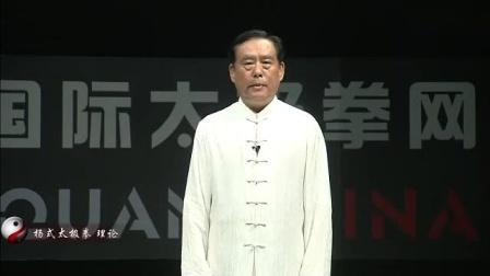 赵幼斌大师讲解嫡传杨氏太极拳理论