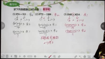 活动类小学五年级数学暑假复习专题课(双师)-王金萍-复习1_合并文件
