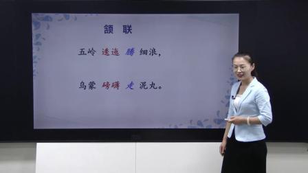 第5课七律 长征_名师课统编版六年级语文上册