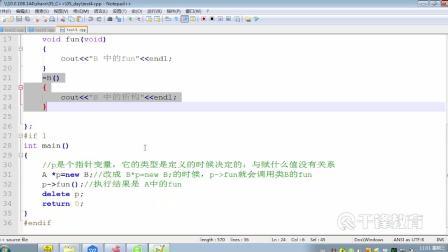 千锋物联网教程:51_联编的概念及虚函数2