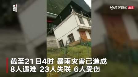 阿坝州暴雨灾害已致8死23失联 龙潭电站洪水漫坝