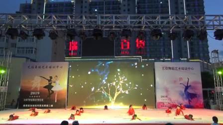 2019通渭艺佳舞蹈艺术培训学校暑期汇报演出