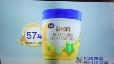 章子怡飞鹤奶粉 15秒广告1