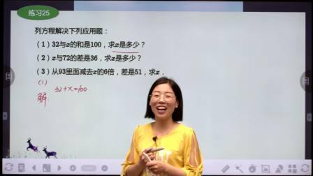 活动类小学五年级数学暑假复习专题课(双师)-王金萍-复习专题2