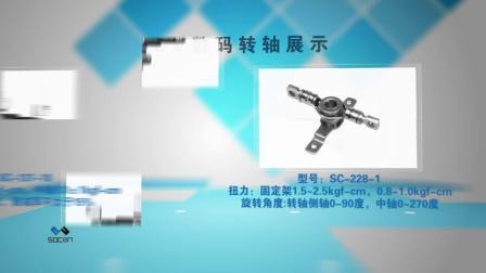 DV数码相机阻尼转轴的应用图