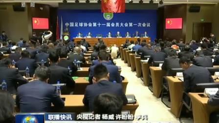 中国足协新一届领导机构产生