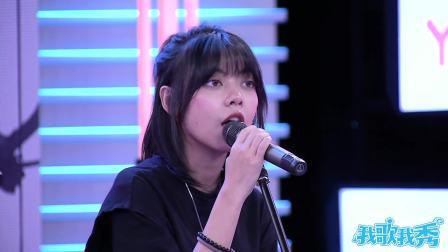 大锁搞怪主持重点介绍,薛明媛演唱歌曲《非酋》 我歌我秀 20190822