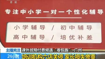 """课外班预付费频遇""""卷包跑""""·广州培训机构六店关停,家长损失惨重"""