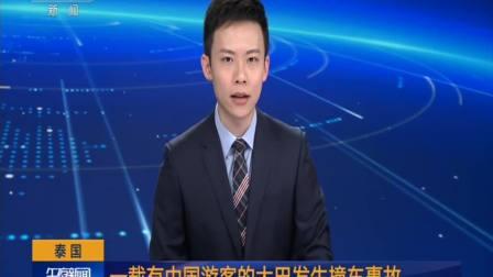 泰国一载有中国游客的大巴发生撞车事故