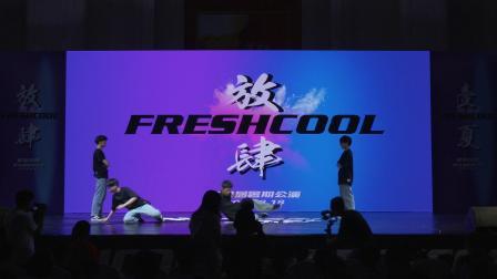 苏州Fresh cool星酷街舞放肆一夏公演《fresh cool family男生》